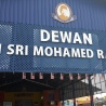 Dewan Tan Sri Mohamed Rahmat.